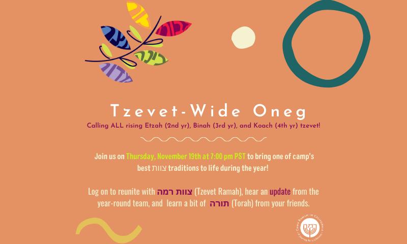 Tzevet-Wide Oneg (STAFF ONLY)